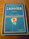 平和条約の調印とこれからの日本 週報双書3 日本週報社、昭和26年初版