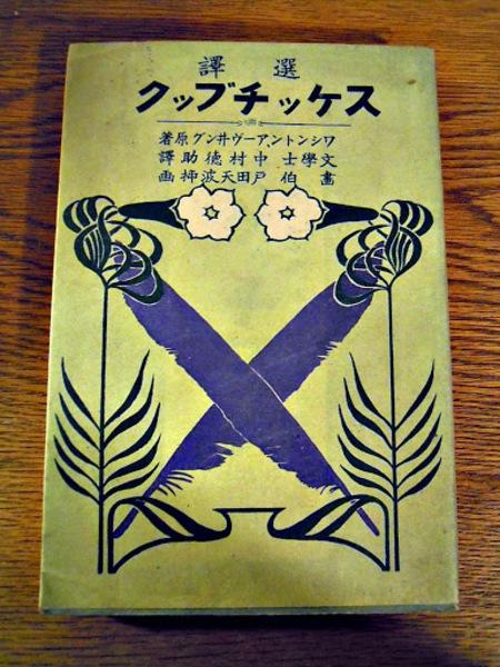 スケッチブック ワシントン・アーヴィング 明治44年初版 国華堂書店 ...