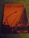 名古屋の火災記録集成 名古屋市消防局 1973