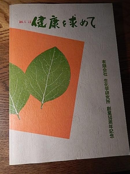 健康を求めて 柿茶本舗 生化学研究所 創業50周年記念 平成11年 / 暢気 ...