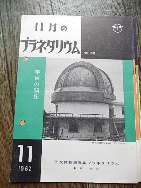 天文博物館五島プラネタリウム ...