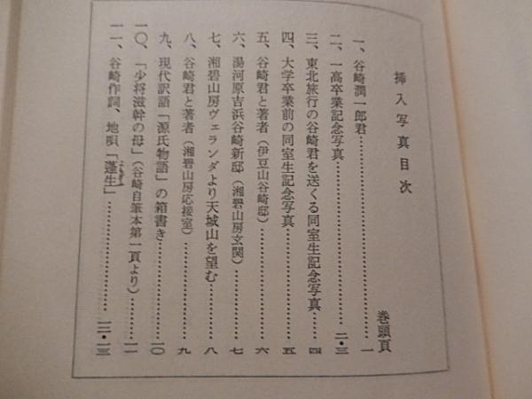 谷崎潤一郎君のこと 津島寿一 著 芳塘随想 ; 第13集 出版地 東京 ...