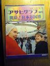 アサヒグラフ増刊 開幕!日本万国博 朝日新聞社、昭和45年