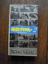 怪獣グラフィティ2 東宝怪獣映画予告篇集 VHSビデオ
