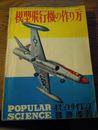模型飛行機の作り方 ポピュラー・サイエンス臨時増刊:昭和29年年7月25日発行