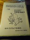 空想科学小説 20冊(東京理科大学SF研究会) 24,25,28,29,3...