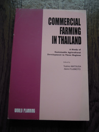 COMMERCIAL FARMING IN THAILAND—A Study of Sustainable Agricultural Development in Three Regions 松田 藤四郎、 藤本 彰三  1998 World Planning