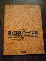 1991年第33回輝く日本レコード大...