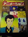 月刊アニメーション 12月号(創刊準備号)ブロンズ社、1979年
