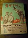 青空ちゃん 源氏鶏太著 市川禎男絵 東方社 函帯 帯若干痛み 昭和37年初版