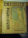 逓信協会雑誌 20冊 第29号32号、33号、39号、48号、49号、5 ...