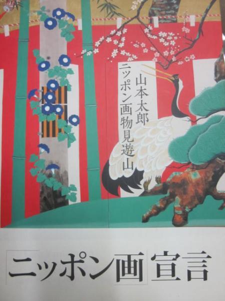 ニッポン画物見遊山(山本太郎) / 古書 うつつ / 古本、中古本、古書籍 ...