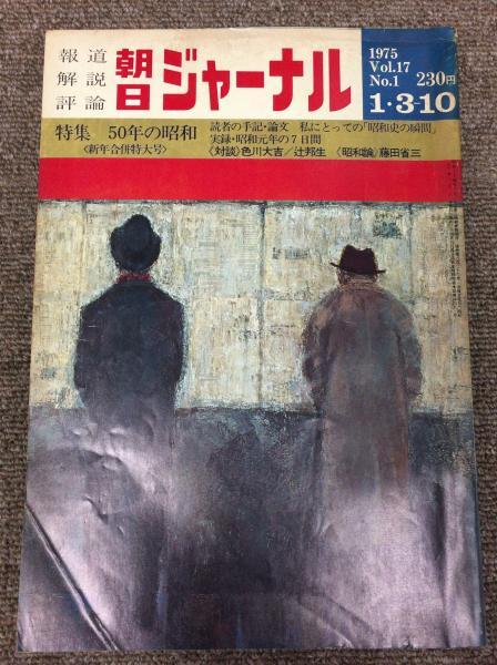 朝日ジャーナル 1975年1月3・10 特集:50年の昭和(塩口喜乙編、朝日 ...