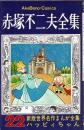 新版世界名作まんが全集/ハッピイちゃん  赤塚不二夫全集(22)