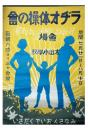 ラヂオ体操の会 ポスター