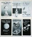 飛び出せ!宇宙へ楽しく マンガ宇宙工学まるかじり 全10冊