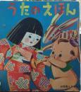 うたのえほん 幼稚園 第10巻第2号 昭和33年5月号 付録