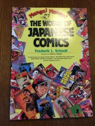 THE WORLD OF JAPANESE COMICS(日本のまんが 普及版)