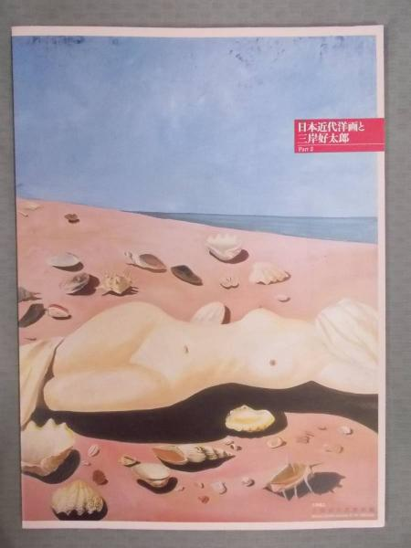 日本近代洋画と三岸好太郎(図録)...