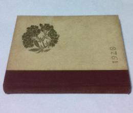英文 日本美術年鑑 The year book of Japanese art 1928