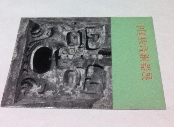 中国殷周銅器展 / 遊学文庫 / 古本、中古本、古書籍の通販は「日本の ...