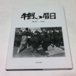 長江大観 復刻版(山根倬三) / 遊...