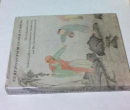 英文)ネルソン アトキンス美術館・クリーブランド美術館合同企画 中国絵画展 Eight dynasties of Chinese painting : the collections of the Nelson Gallery-Atkins Museum, Kansas City, and the Cleveland Museum of Art