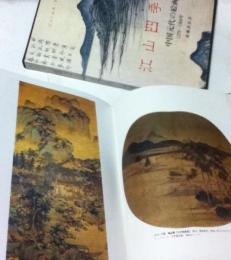 江山四季 中国元代の絵画 1279~1368年 Hills Beyond a River Chinese Paintings of the Yuan Dynasty