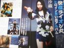 【切り抜き】九条亜希子4ページ 昭和 雑誌 女優 特撮ヒロイン 快傑ライオン丸