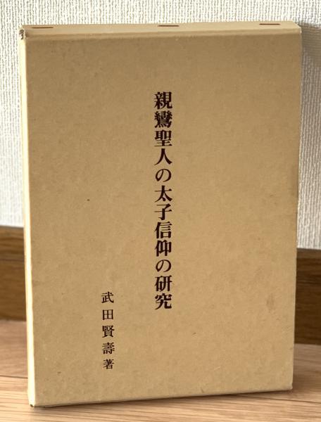 親鸞聖人の太子信仰の研究(武田賢寿) / きたむら書店 / 古本、中古本 ...