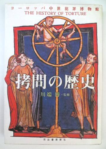 拷問の歴史 : ヨーロッパ中世犯...
