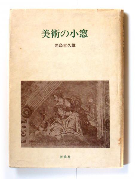 美術の小窓(児島喜久雄(著)) / ...