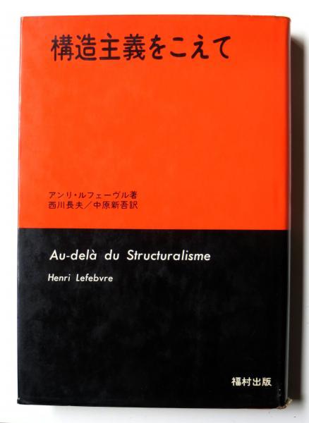 構造主義をこえて(アンリ・ルフ...