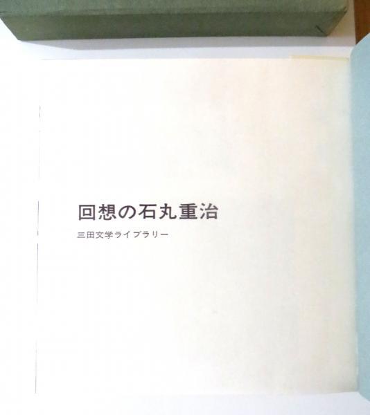 回想の石丸重治(佐藤朔(編)、西...