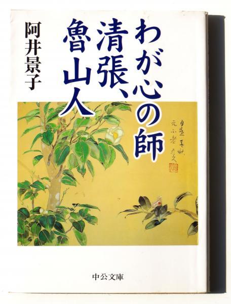 わが心の師 清張、魯山人(阿井景子(著)) / アカミミ古書店 / 古本 ...