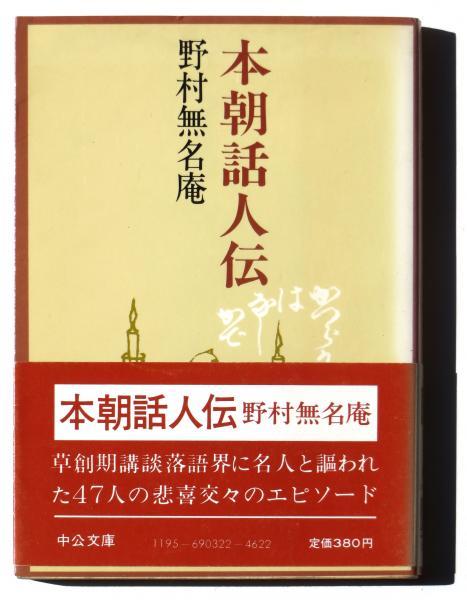 本朝話人伝(野村無名庵 (著)) / ...