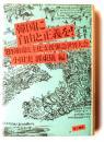 韓国に自由と正義を! '81韓国民主化支援緊急世界大会