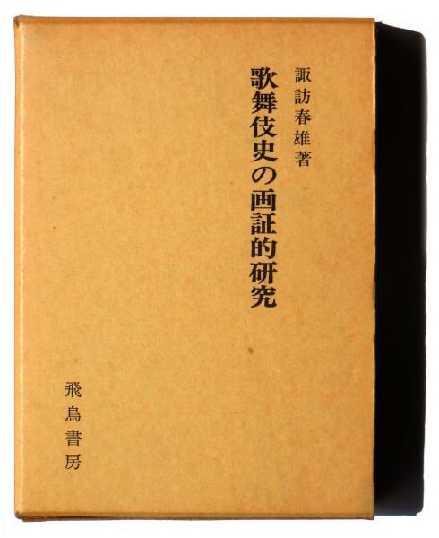 歌舞伎史の画証的研究(諏訪春雄(...