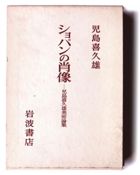ショパンの肖像 児島喜久雄美術...