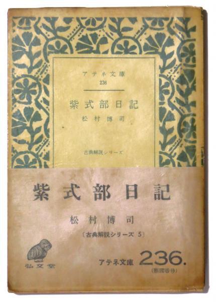 紫式部 日記