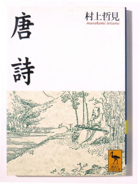 唐詩(村上哲見(著)) / 古本、中古本、古書籍の通販は「日本の古本屋 ...