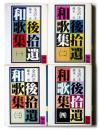 後拾遺和歌集 全訳注 (全4冊) 〈講談社学術文庫〉