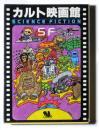 カルト映画館 SF  〈現代教養文庫〉