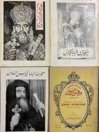 コプト関係書8冊 Coptic Books Collection. (8 paperbacks in Arabic & Coptic.)