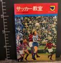 サッカー教室 カラージュニア版