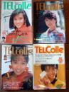 Telcolle/テレコレ 1986年2月-1989年4月まで37冊(含む...