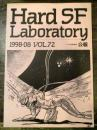 Hard SF Laboratory ハードSF研究所公報1998・08 ...