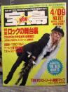 宝島 1990年4月9日号 No.197 特集ロックの舞台裏 これがロック...