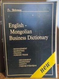 English-Mongolian business dictionary: Management, marketing, finance, foreign trade 1998年 英語-モンゴル語辞典