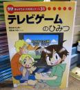 学研まんがでよく分かるシリーズ31 テレビゲームのひみつ